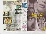 Age35 恋しくて 第4巻 [VHS]