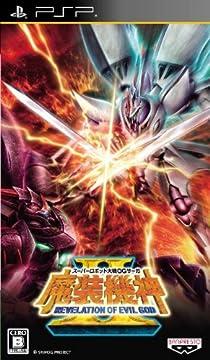 スーパーロボット大戦OGサーガ 魔装機神II REVELATION OF EVIL GOD 特典:オリジナルサウンドコレクションCD付き