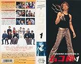 YUICHIRO SAKURABA in ムコ殿(1) [VHS]