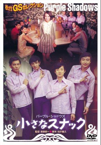 <あの頃映画> 小さなスナック [DVD]
