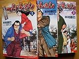 てんじんさん コミック 1-3巻セット (アクションコミックス)