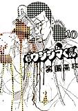闇金ウシジマくん(10) (ビッグコミックス)