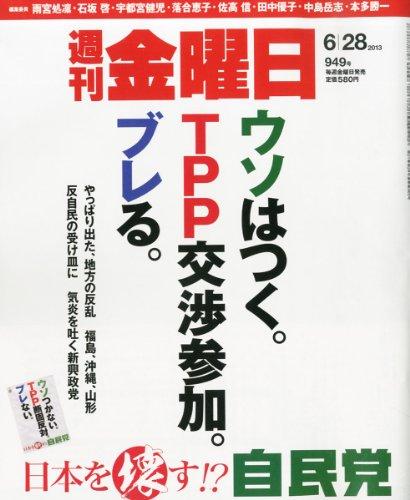 週刊 金曜日 2013年 6/28号 [雑誌]