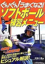 ソフトボール練習メニュー―ぐんぐんうまくなる!