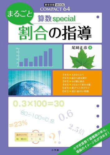 算数special まるごと割合の指導: COMPACT64 (教育技術MOOK COMPACT64|算数special)