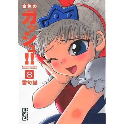 金色のガッシュ!!(8) (講談社漫画文庫 ら 1-8)