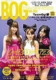 BIG ONE GIRLS no.004―ARTIST FILE ノースリーブス AKB48 ℃ーute スマイレージ SKE (スクリーン特編版)