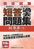 司法試験 系統別・体系別 短答過去問題集(民事系・上)