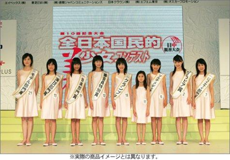 全日本 国民的美少女 2004 [DVD]