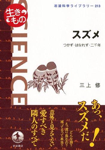 スズメ——つかず・はなれず・二千年 (岩波科学ライブラリー〈生きもの〉)