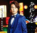 みれん心 C/W.きよしの数え唄(CD)