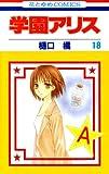 学園アリス 18 (18) (花とゆめCOMICS)