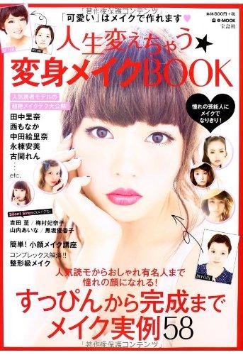 人生変えちゃう☆変身メイクBOOK (e-MOOK)