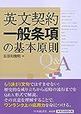 英文契約一般条項の基本原則Q&A