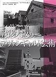 戦後大阪のアヴァンギャルド芸術: 焼け跡から万博前夜まで (大阪大学総合学術博物館叢書9)