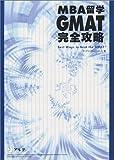MBA留学 GMAT完全攻略