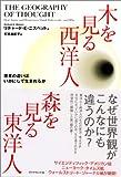 51SMCRA7TYL. SL160  日本向けと海外向けで意識しなくてはならない違いと心理学