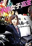 不良女子高生 [DVD]