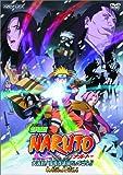 劇場版 NARUTO大活劇 ! 雪姫忍法帖だってばよ !! [DVD]