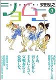 ショムニ (3) (MF文庫)