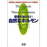 医者も知らない自然なホルモン―副作用なしに病気を治す「自然なホルモン」の補給法!