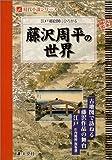 江戸切絵図にひろがる藤沢周平の世界 (時代小説シリーズ)