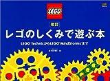 改訂 レゴのしくみで遊ぶ本