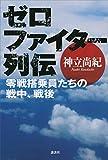 講談社 神立尚紀 ゼロファイター列伝 零戦搭乗員たちの戦中、戦後の画像