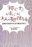 「「稼ぐ力」が身につく大人の勉強法 仕事ができるヤツにガリ勉はいない!」松尾昭仁