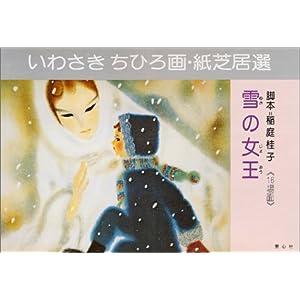 雪の女王 (いわさきちひろ画紙芝居選)