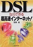 DSLならできる超高速インターネット!