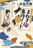 千福万来!  まねき猫事件ノート 化け猫の夏、初恋の夏 (ポプラ文庫ピュアフル)
