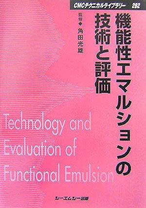 機能性エマルションの技術と評価