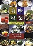 美味彩菜―立原潮の野菜料理塾