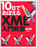 10日でおぼえるXML入門教室