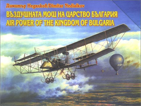 Air Power of the Kingdom of Bulgaria (Bulgarian Edition)