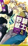 騎士と野獣 / 岩本 薫 のシリーズ情報を見る