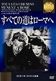 Amazon.co.jpすべての道はローマへ 《IVC BEST SELECTION》 ジェラール・フィリップ セレクション [DVD]
