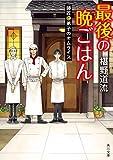 最後の晩ごはん 師匠と弟子のオムライス<最後の晩ごはん> (角川文庫)
