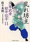乱れ坊主 公家武者 松平信平11 (二見時代小説文庫)