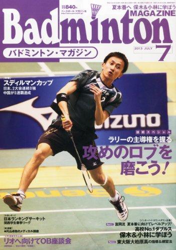 Badminton MAGAZINE (バドミントン・マガジン) 2013年 07月号 [雑誌]