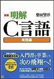 新版 明解C言語 実践編