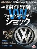 週刊東洋経済 2015年 11/7号[雑誌]