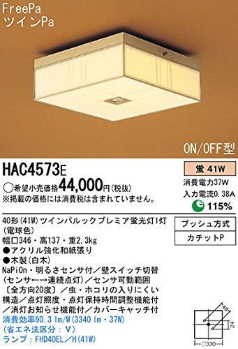 FreePa HAC4573 E