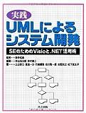 img - for Jissen UML ni yoru shisutemu kaihatsu : SE no tameno Visio to .NET katsuyo