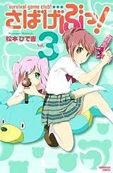 なかよし連載の美少女サバゲーコメディ「さばげぶっ!」第3巻も好評