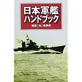 日本軍艦ハンドブック (光人社NF文庫)