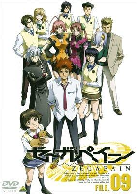 ゼーガペイン FILE.09 [DVD]