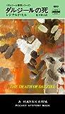 ダルジールの死〔ハヤカワ・ミステリ1810〕 (ハヤカワ・ミステリ 1810 ダルジール警視シリーズ)