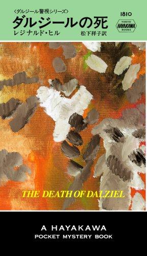 ダルジールの死